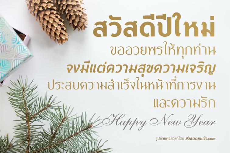 สวัสดีปีใหม่ 2563